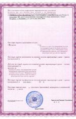 Лицензия на осуществление деятельности с микроорганизмами III - IV группа патогеннности