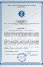Приложение к сертификату соответствия требованиям ГОСТ Р (GMP)