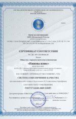Сертификат соответствия требованиям ГОСТ Р 52249-2009 (GMP)