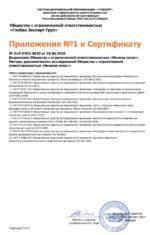 Приложение №1 к сертификату соответствия ГОСТ 33044-2014 Принципы надлежащей лабораторной практики (GLP)