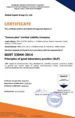 Certificate GOST 33044-2014 Principles of good laboratory practice (GLP)