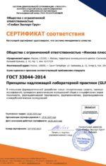 Сертификат соответствия ГОСТ 33044-2014 Принципы надлежащей лабораторной практики (GLP)
